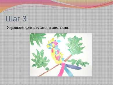 Шаг 3 Украшаем фон цветами и листьями.