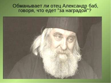 """Обманывает ли отец Александр баб, говоря, что едет """"за наградой""""?"""