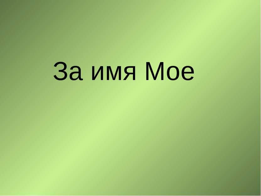За имя Мое
