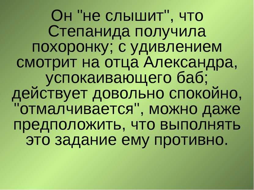 """Он """"не слышит"""", что Степанида получила похоронку; с удивлением смотрит на отц..."""