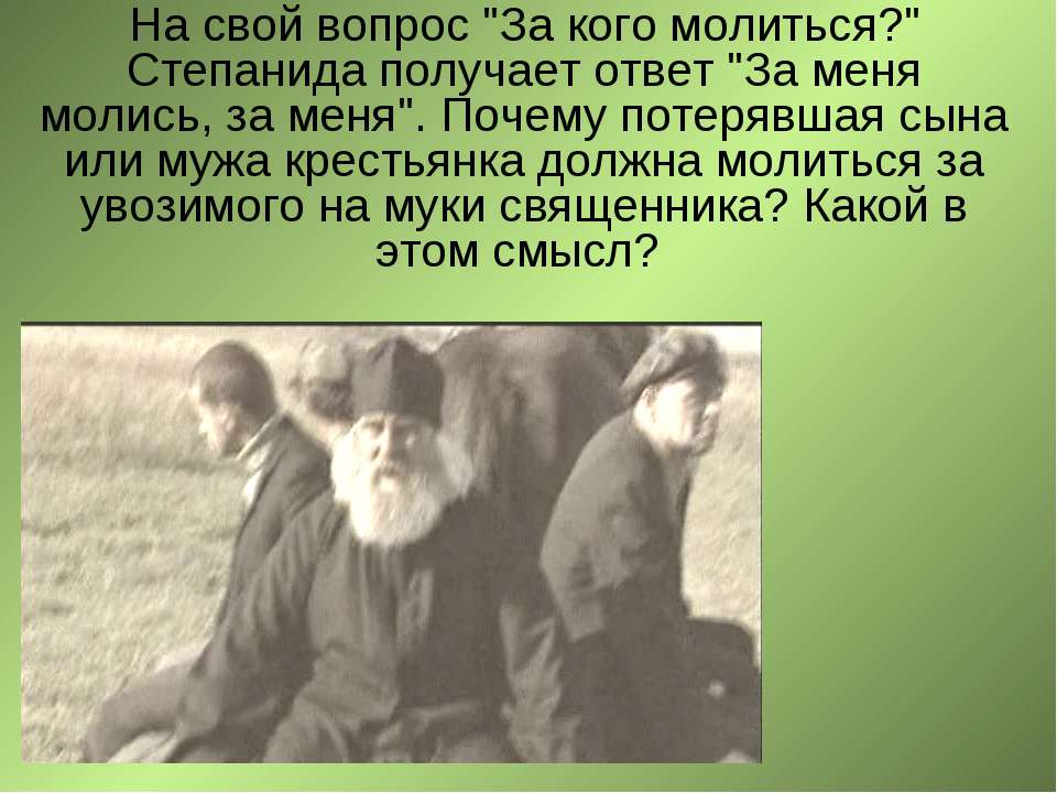 """На свой вопрос """"За кого молиться?"""" Степанида получает ответ """"За меня молись, ..."""