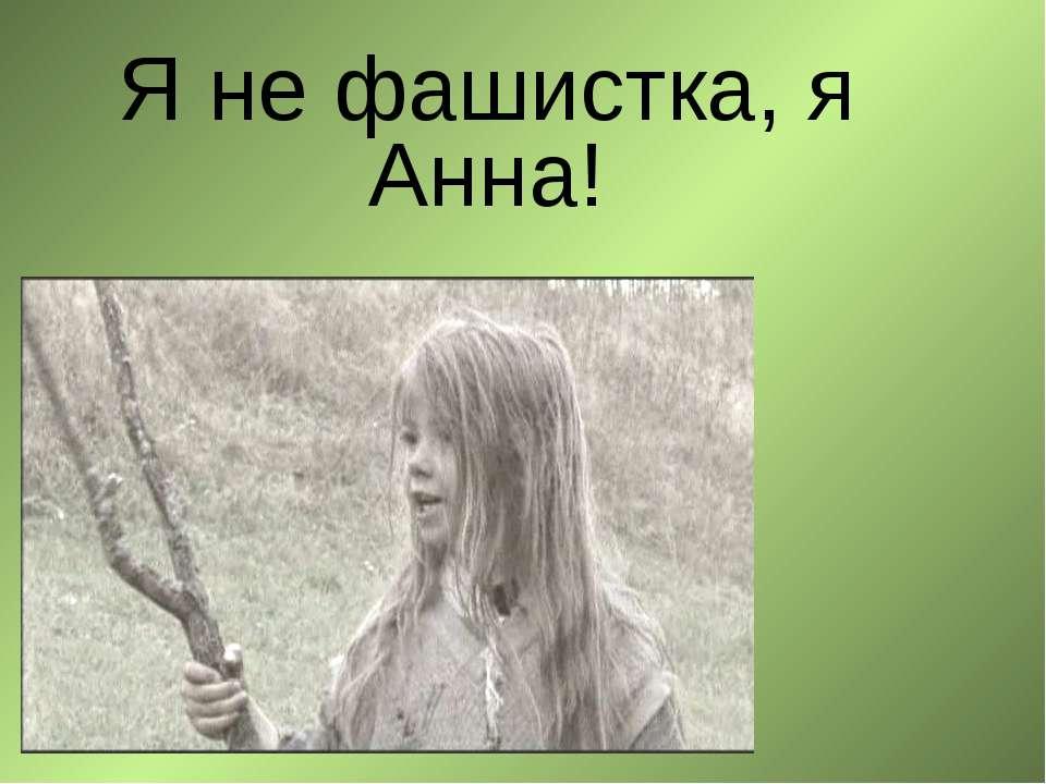 Я не фашистка, я Анна!