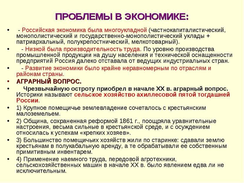 ПРОБЛЕМЫ В ЭКОНОМИКЕ: - Российская экономика была многоукладной (частнокапита...