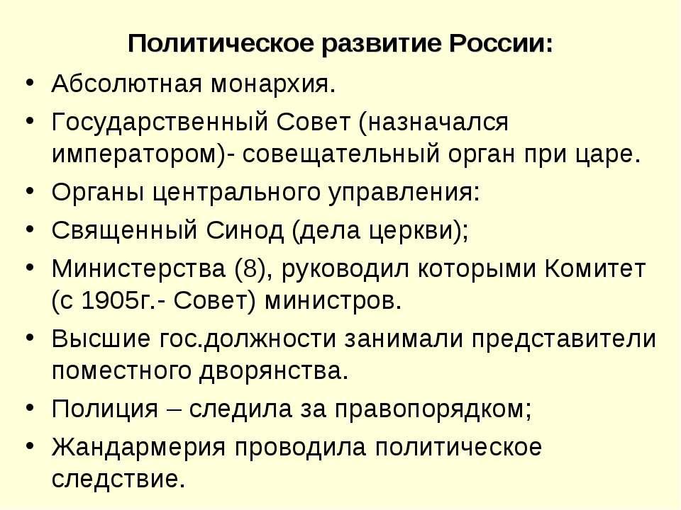 Политическое развитие России: Абсолютная монархия. Государственный Совет (наз...