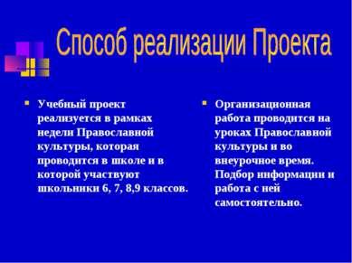 Учебный проект реализуется в рамках недели Православной культуры, которая про...