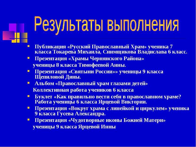 Публикация «Русский Православный Храм» ученика 7 класса Токарева Михаила, Сни...