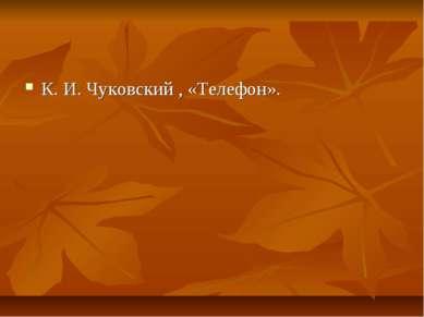 К. И. Чуковский , «Телефон».