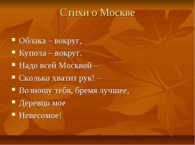 Стихи о Москве Облака – вокруг, Купола – вокруг. Надо всей Москвой – Сколько ...