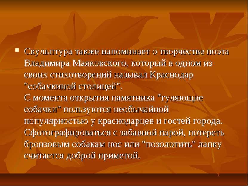 Скульптура также напоминает о творчестве поэта Владимира Маяковского, который...