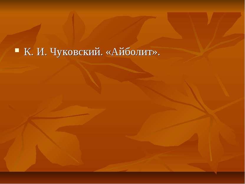 К. И. Чуковский. «Айболит».