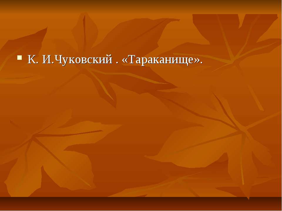 К. И.Чуковский . «Тараканище».
