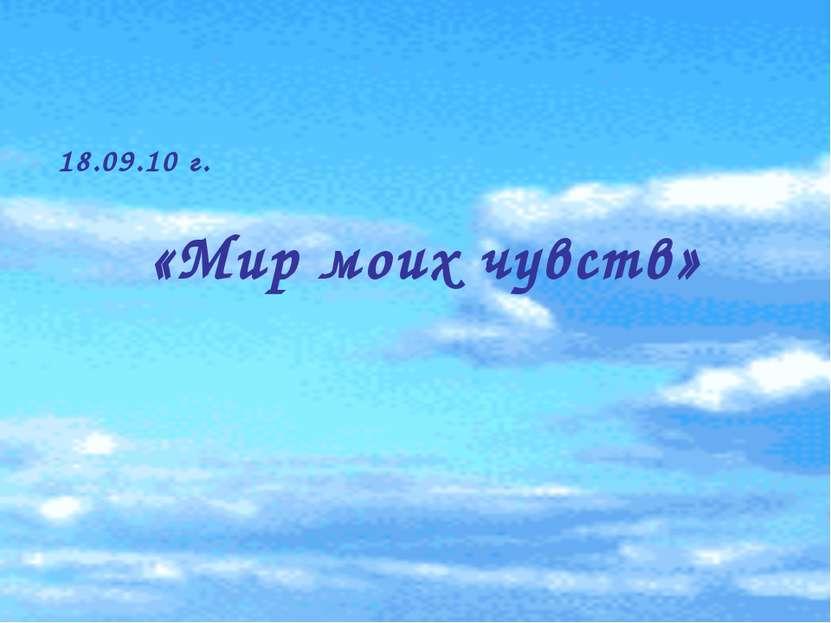 18.09.10 г. «Мир моих чувств»