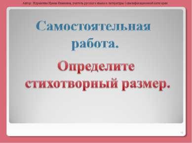 * Автор: Журавлёва Ирина Ивановна, учитель русского языка и литературы I квал...
