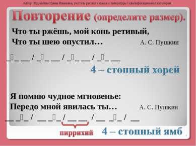 Я помню чудное мгновенье: Передо мной явилась ты… А. С. Пушкин __ _ _ / __ _ ...