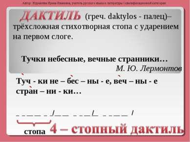 (греч. daktylos - палец)– трёхсложная стихотворная стопа с ударением на перво...