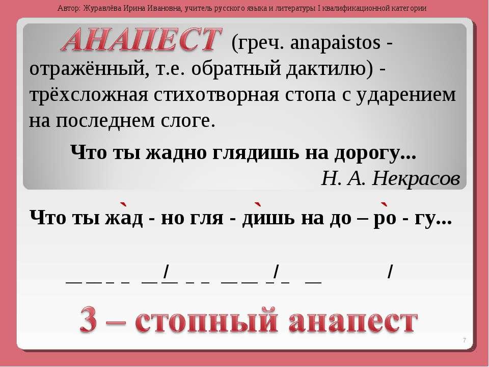(греч. anapaistos - отражённый, т.е. обратный дактилю) - трёхсложная стихотво...