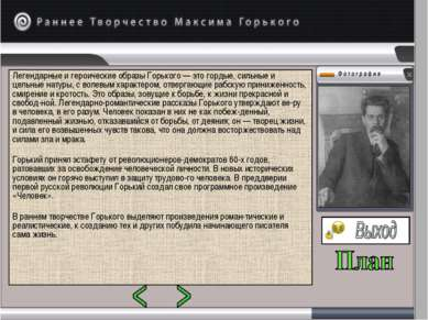Легендарные и героические образы Горького — это гордые, сильные и цельные нат...