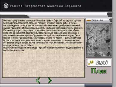 В своем программном рассказе «Читатель» (1898) Горький вы ступает против беск...