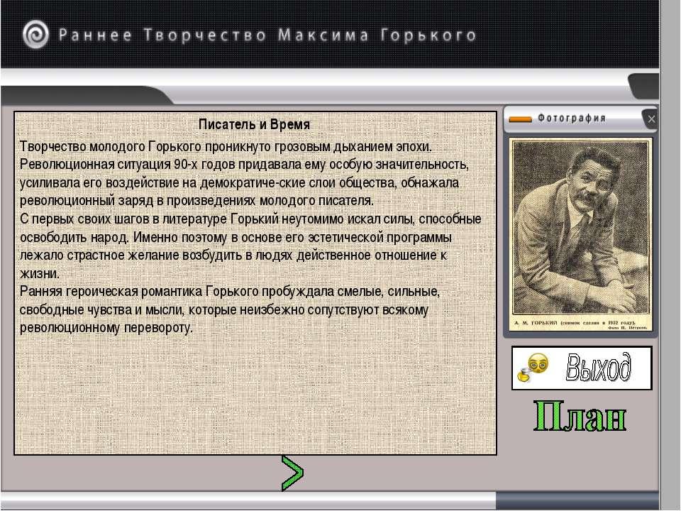 Писатель и Время Творчество молодого Горького проникнуто грозовым дыханием эп...