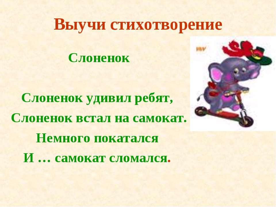 Выучи стихотворение Слоненок Слоненок удивил ребят, Слоненок встал на самокат...