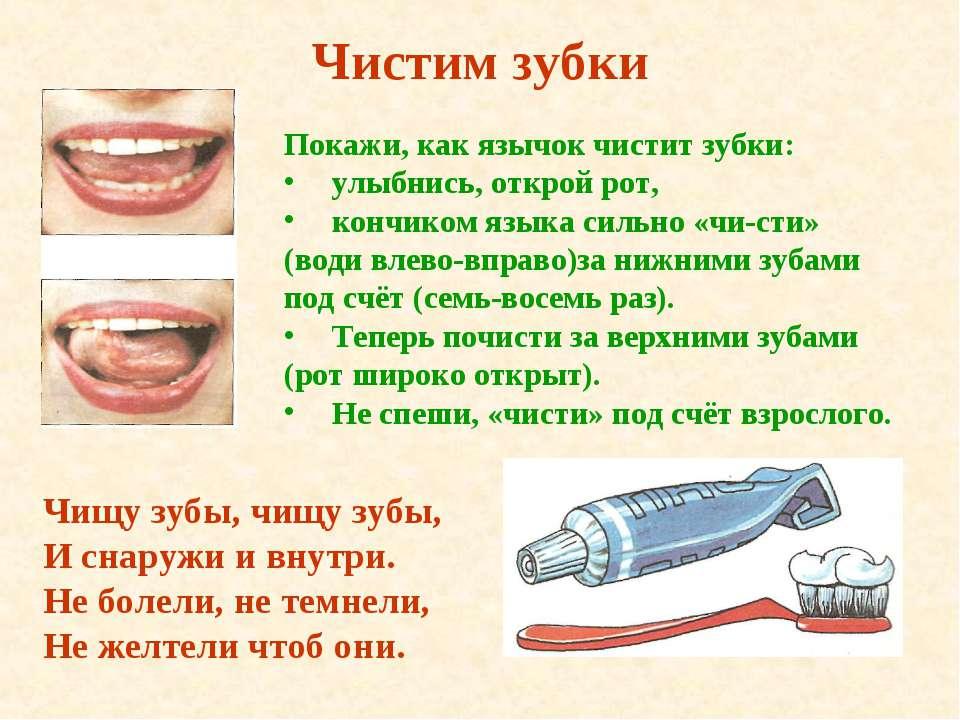 Чистим зубки Покажи, как язычок чистит зубки: улыбнись, открой рот, кончиком ...