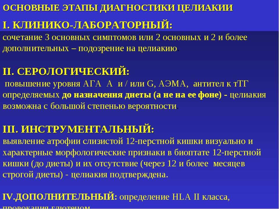 ОСНОВНЫЕ ЭТАПЫ ДИАГНОСТИКИ ЦЕЛИАКИИ I. КЛИНИКО-ЛАБОРАТОРНЫЙ: сочетание 3 осно...
