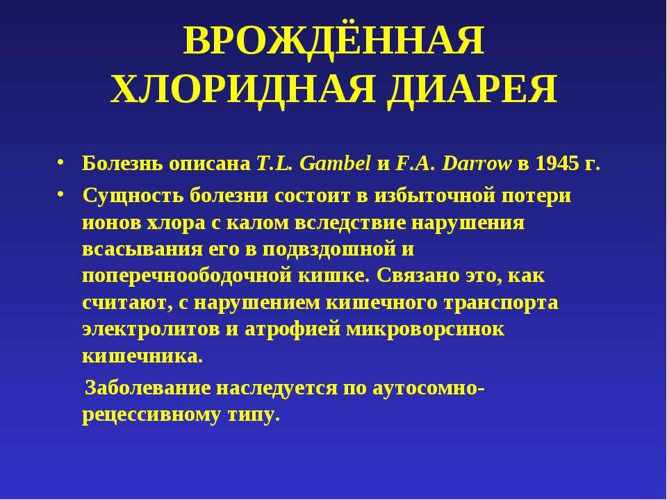 ВРОЖДЁННАЯ ХЛОРИДНАЯ ДИАРЕЯ Болезнь описана T.L. Gambel и F.A. Darrow в 1945 ...