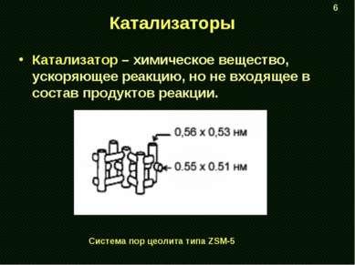 Катализаторы Катализатор – химическое вещество, ускоряющее реакцию, но не вхо...
