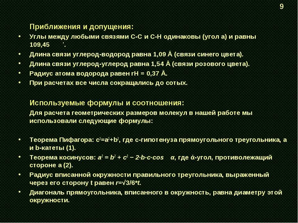 Приближения и допущения: Углы между любыми связями С-С и С-Н одинаковы (угол ...