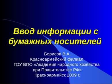 Ввод информации с бумажных носителей Борисов В.А. Красноармейский филиал ГОУ ...