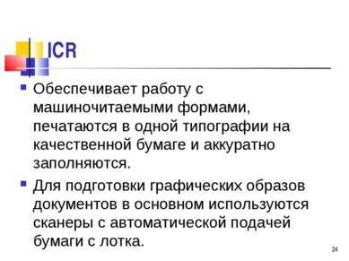 ICR Обеспечивает работу с машиночитаемыми формами, печатаются в одной типогра...