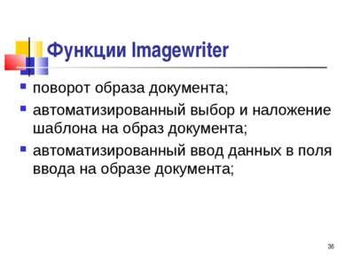 Функции Imagewriter поворот образа документа; автоматизированный выбор и нало...