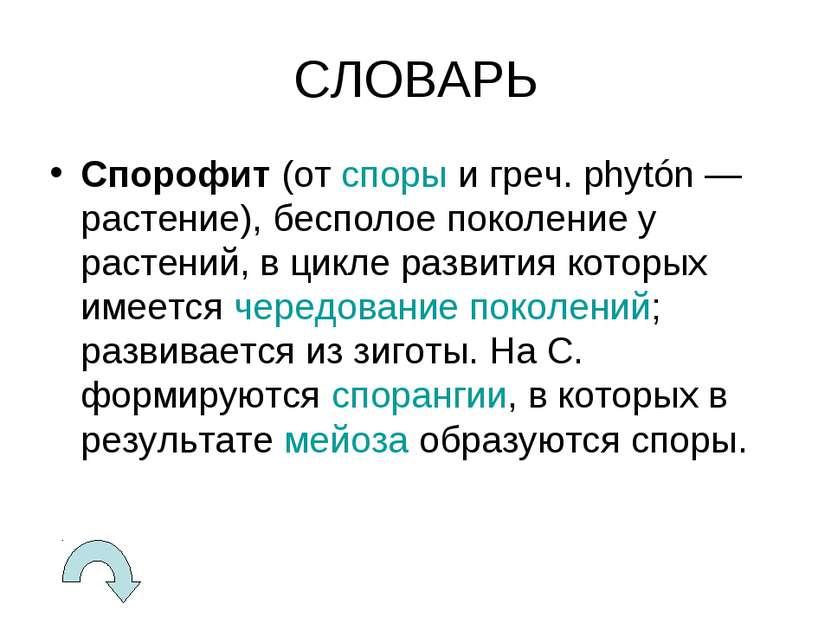 СЛОВАРЬ Спорофит(отспорыи греч. phytón — растение), бесполое поколение у р...