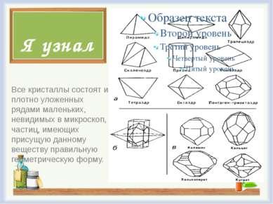 Я узнал Все кристаллы состоят из плотно уложенных рядами маленьких, невидимых...