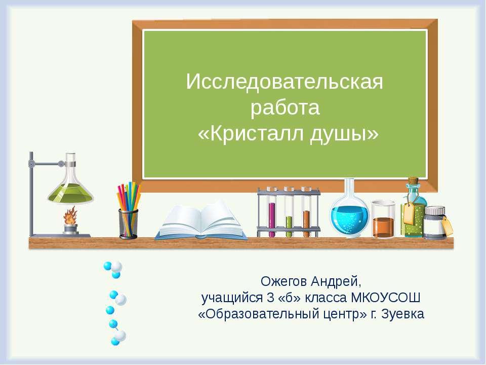 Ожегов Андрей, учащийся 3 «б» класса МКОУСОШ «Образовательный центр» г. Зуевк...
