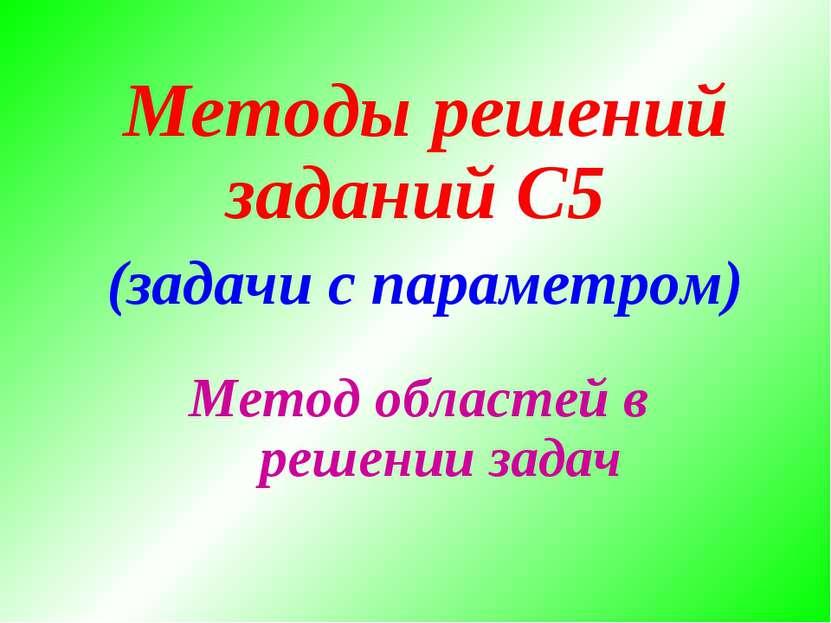 Методы решений заданий С5 (задачи с параметром) Метод областей в решении задач