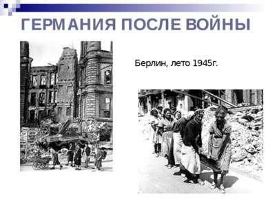 ГЕРМАНИЯ ПОСЛЕ ВОЙНЫ Берлин, лето 1945г.