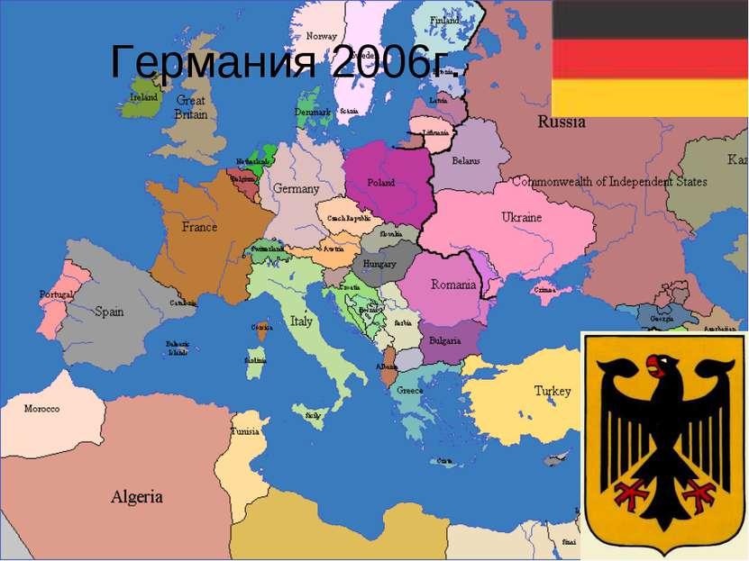 Германия 2006г.