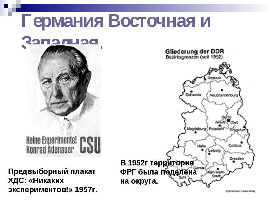 Германия Восточная и Западная. В 1952г территория ФРГ была поделена на округа...