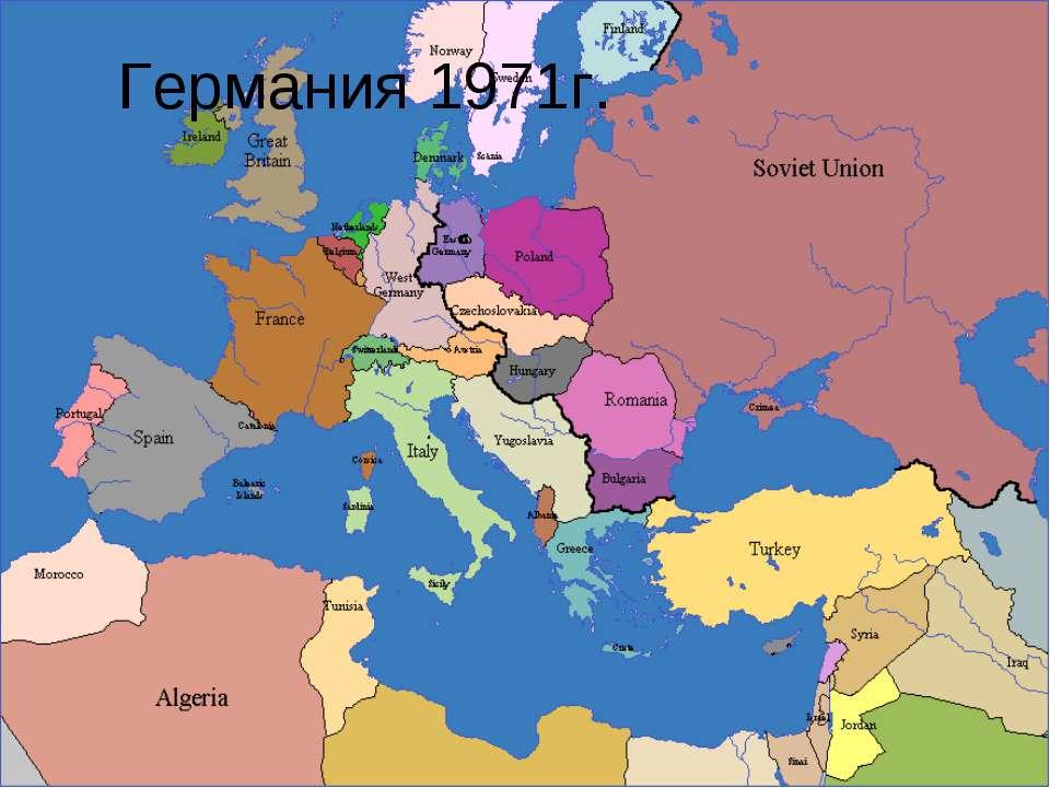 Германия 1971г.