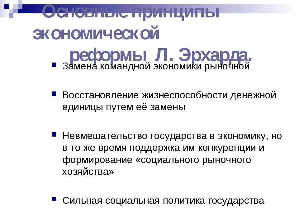Основные принципы экономической реформы Л. Эрхарда. Замена командной экономик...