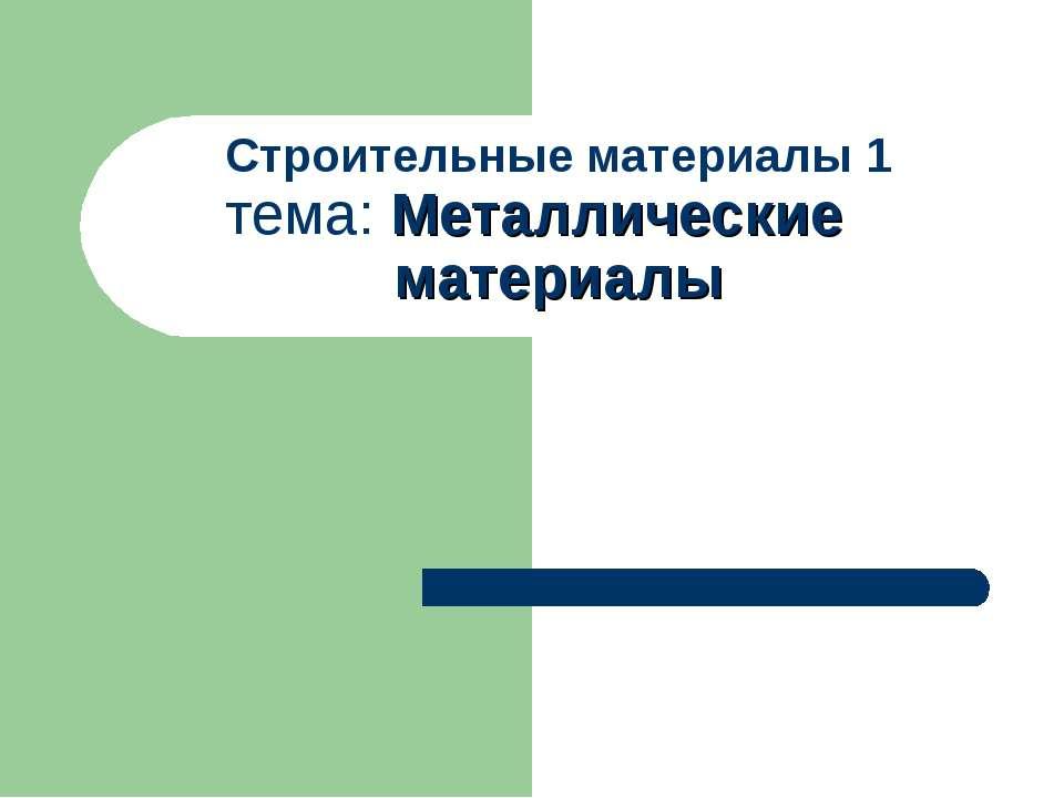 Строительные материалы 1 тема: Металлические материалы