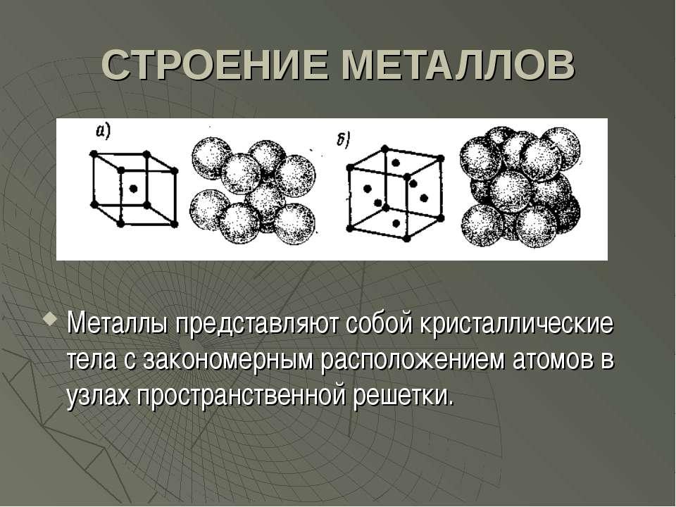 СТРОЕНИЕ МЕТАЛЛОВ Металлы представляют собой кристаллические тела с закономер...