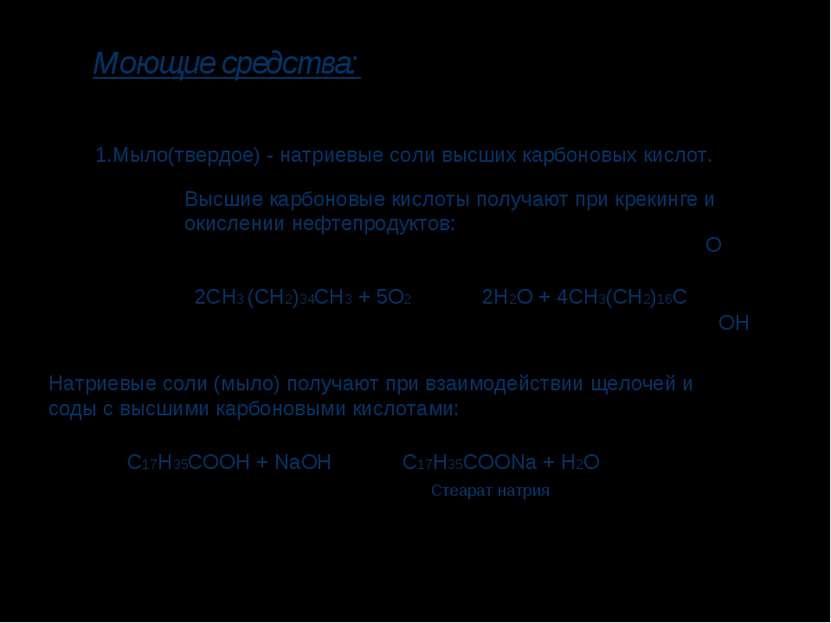 Моющие средства: 1.Мыло(твердое) - натриевые соли высших карбоновых кислот. В...