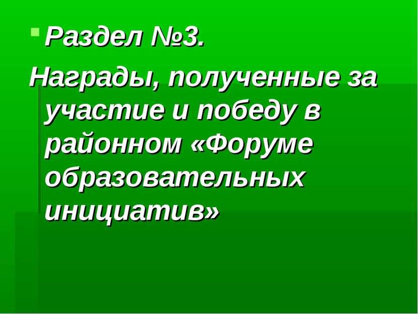 Раздел №3. Награды, полученные за участие и победу в районном «Форуме образов...