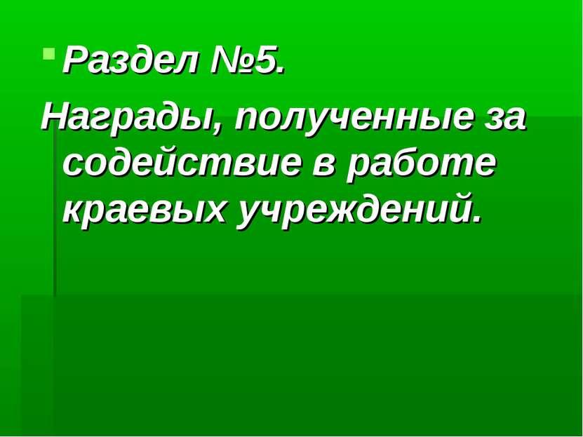 Раздел №5. Награды, полученные за содействие в работе краевых учреждений.
