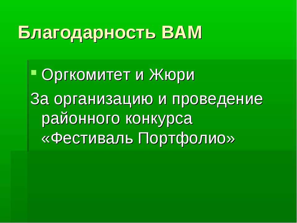 Благодарность ВАМ Оргкомитет и Жюри За организацию и проведение районного кон...