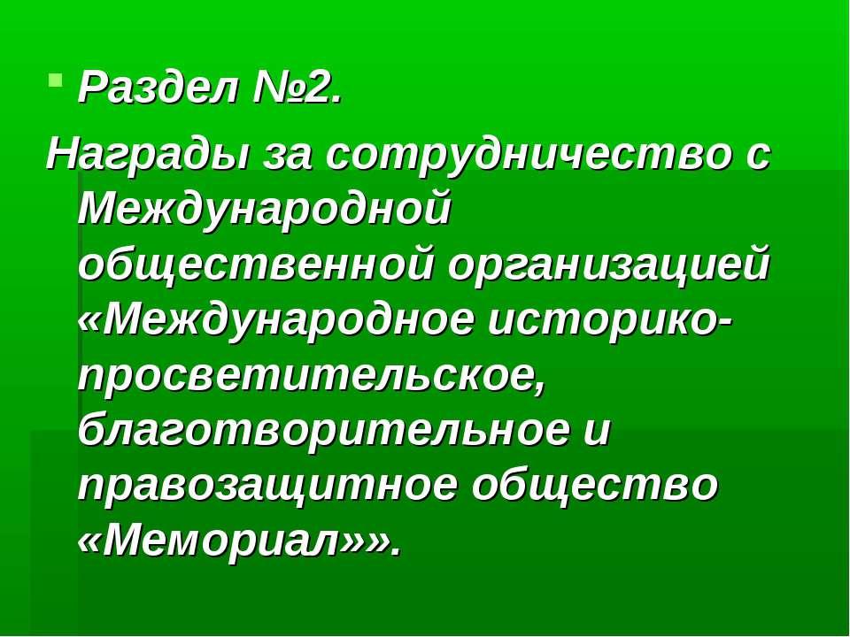 Раздел №2. Награды за сотрудничество с Международной общественной организацие...
