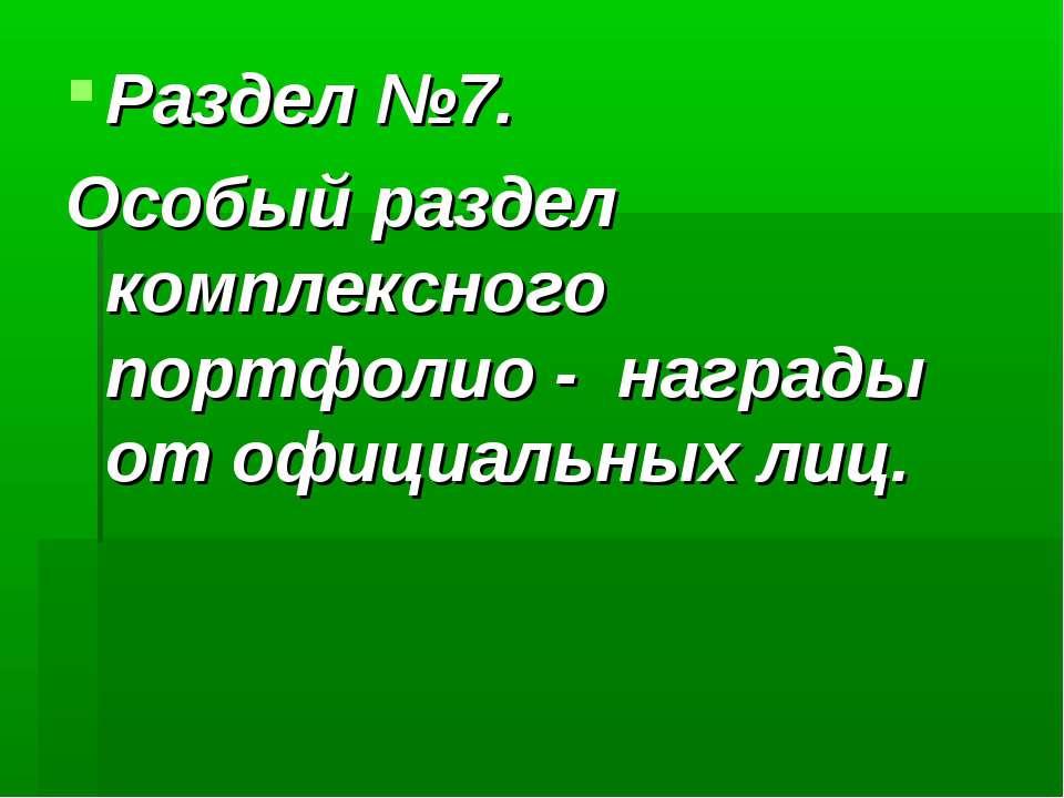 Раздел №7. Особый раздел комплексного портфолио - награды от официальных лиц.