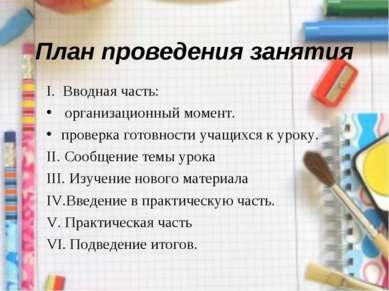 I. Вводная часть: организационный момент. проверка готовности учащихся к урок...